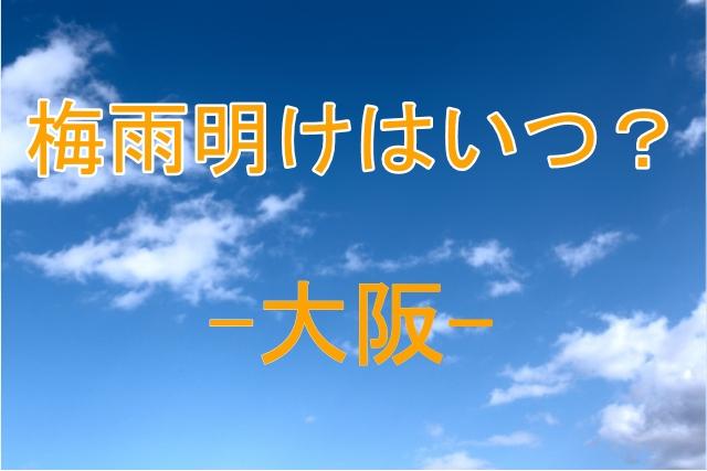 大阪の梅雨明けはいつ