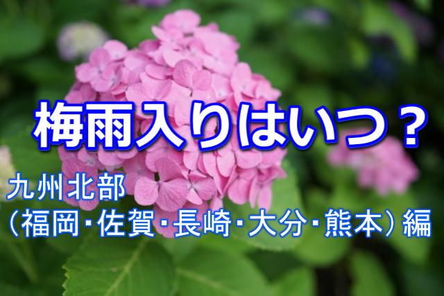 梅雨入りはいつ九州北部