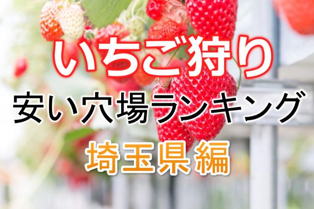 いちご狩り安い埼玉県編