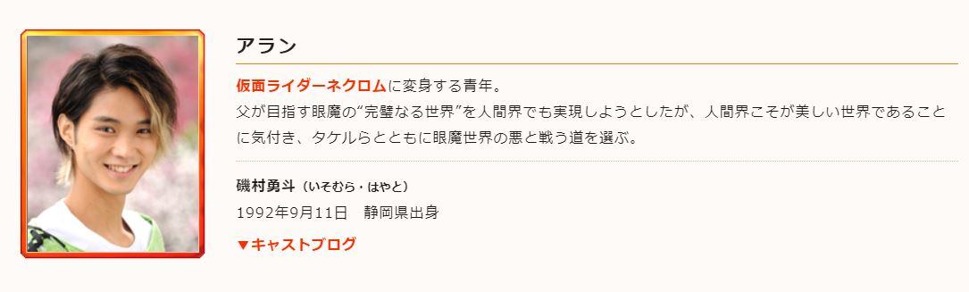 磯村勇斗仮面ライダーゴースト2
