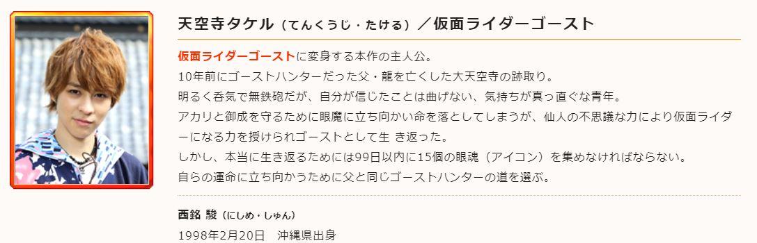 磯村勇斗仮面ライダーゴースト3