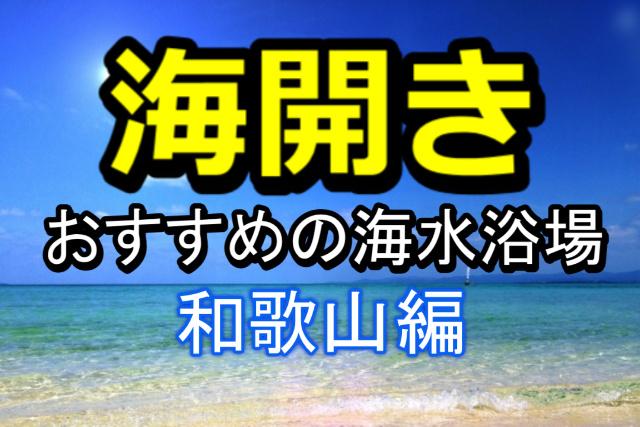 海開き和歌山