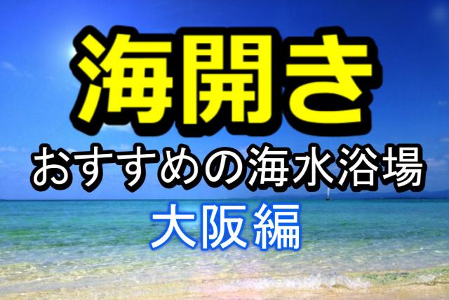 海開き大阪