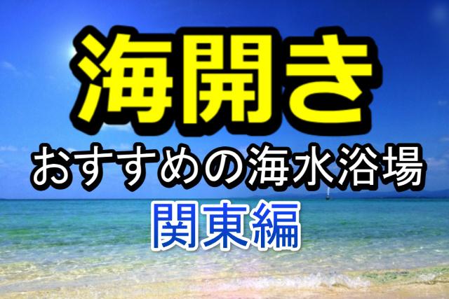 海開き関東