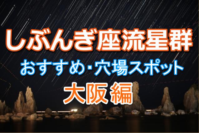 しぶんぎ座流星群大阪