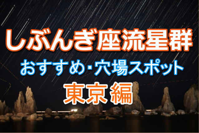 しぶんぎ座流星群東京