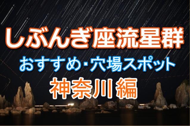 しぶんぎ座流星群神奈川