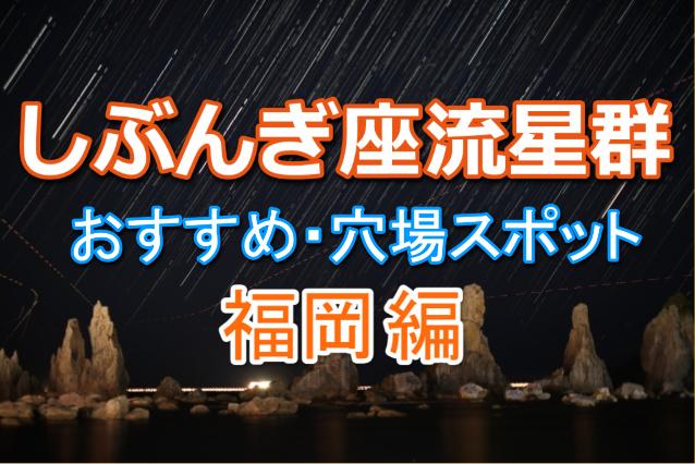しぶんぎ座流星群福岡