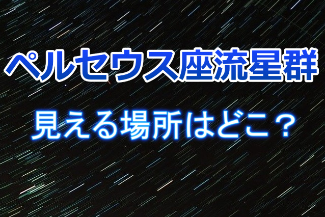 ペルセウス座流星群見える場所はどこ