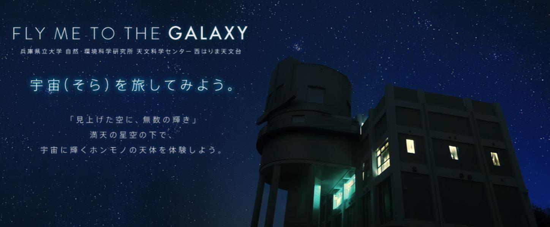 ペルセウス流星群を兵庫県で見る2