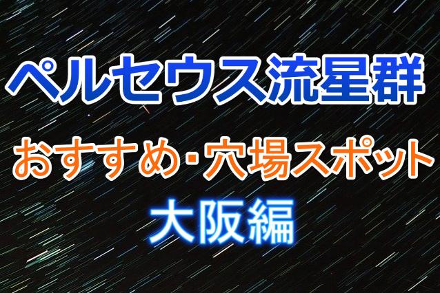 ペルセウス流星群大阪