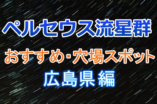 ペルセウス流星群広島県