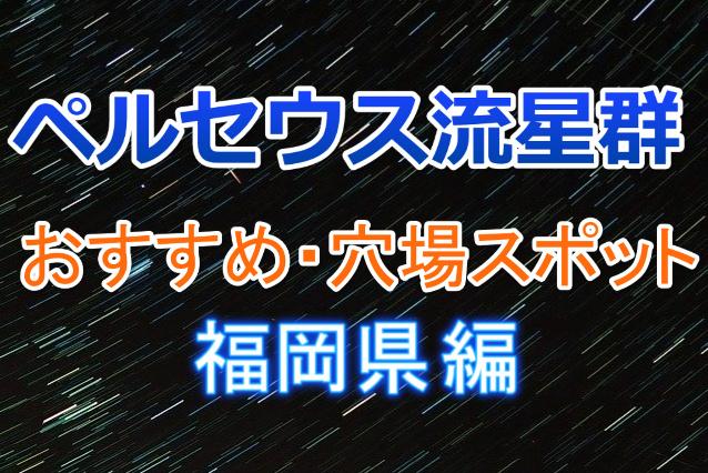ペルセウス流星群福岡県