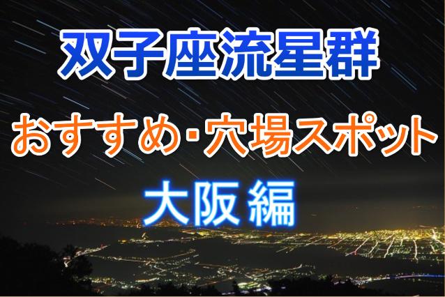 双子座流星群大阪