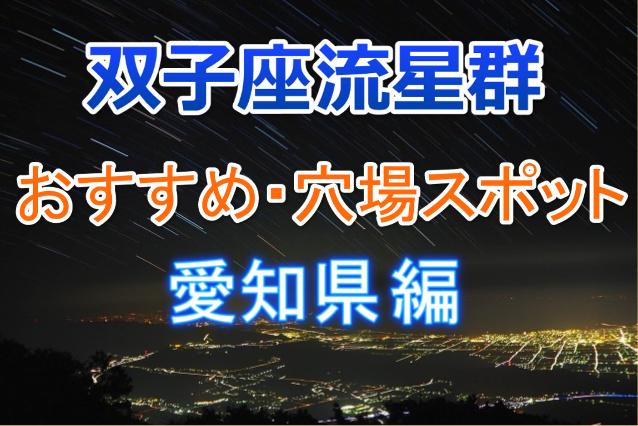 双子座流星群愛知県