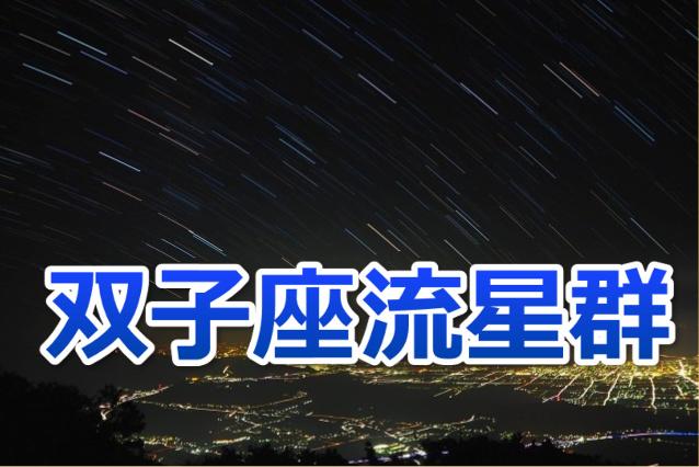 双子座流星群2020年最新情報!流れ星を見るチャンス?