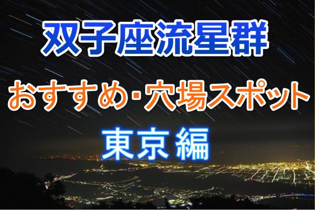 双子座流星群東京