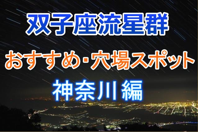 双子座流星群神奈川