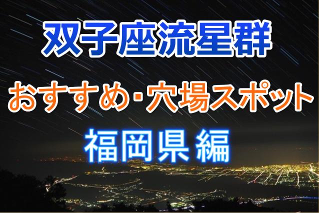 双子座流星群福岡県
