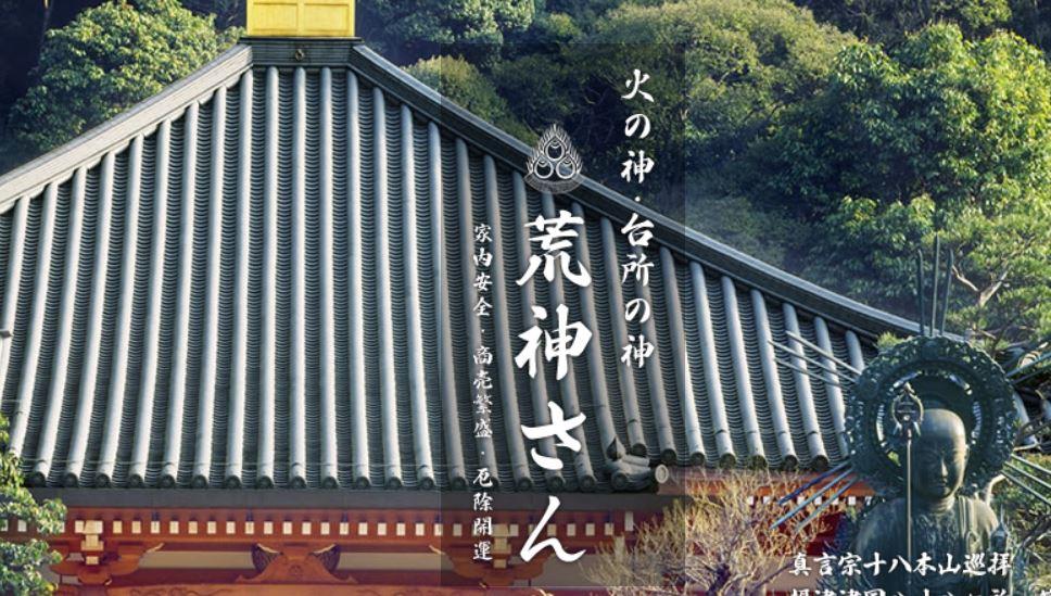 関西金運スポット3