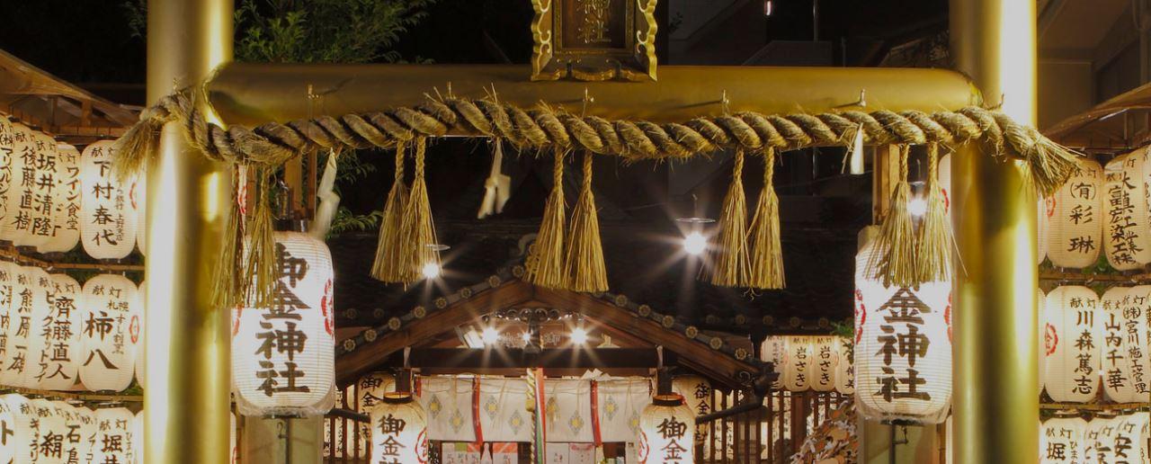 関西金運スポット5