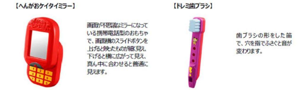 ハッピーセットおもちゃ2020年3月02