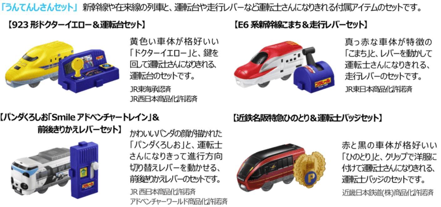 ハッピーセットのおもちゃ11月01