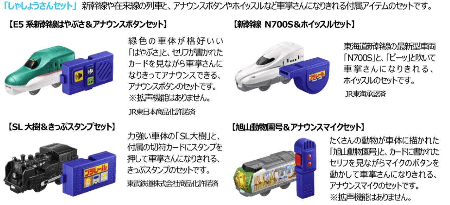 ハッピーセットのおもちゃ11月02