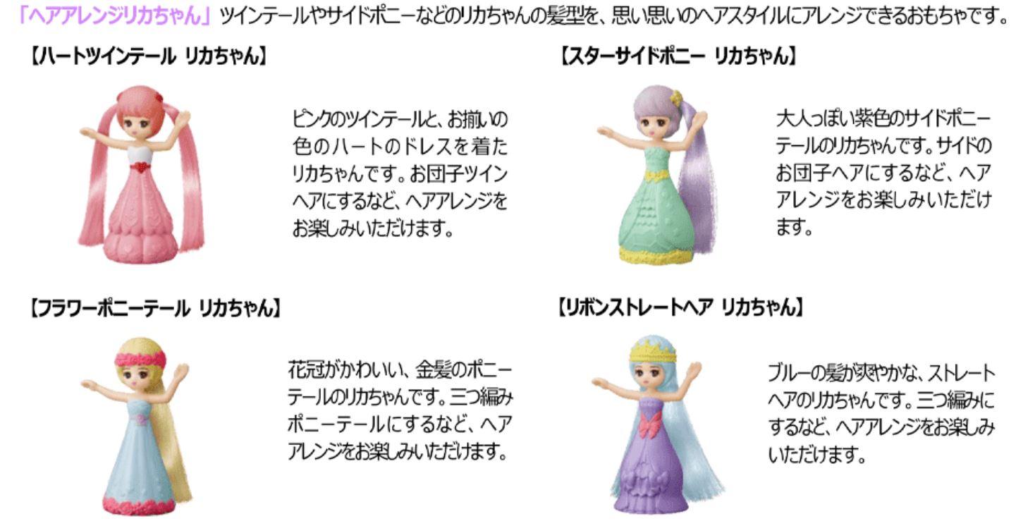 ハッピーセットのおもちゃ11月03