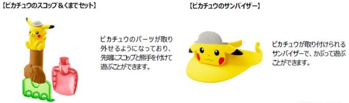 ハッピーセットのおもちゃ7月03