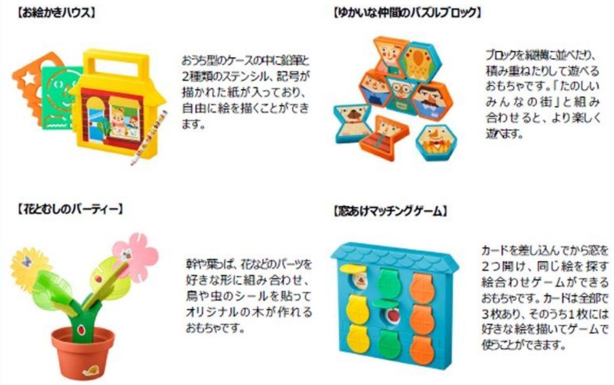 ハッピーセットのおもちゃ7月04