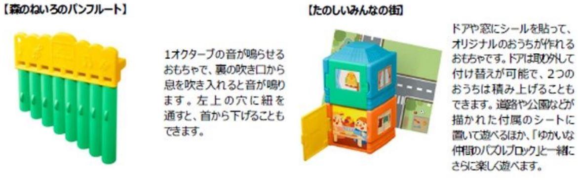 ハッピーセットのおもちゃ7月05