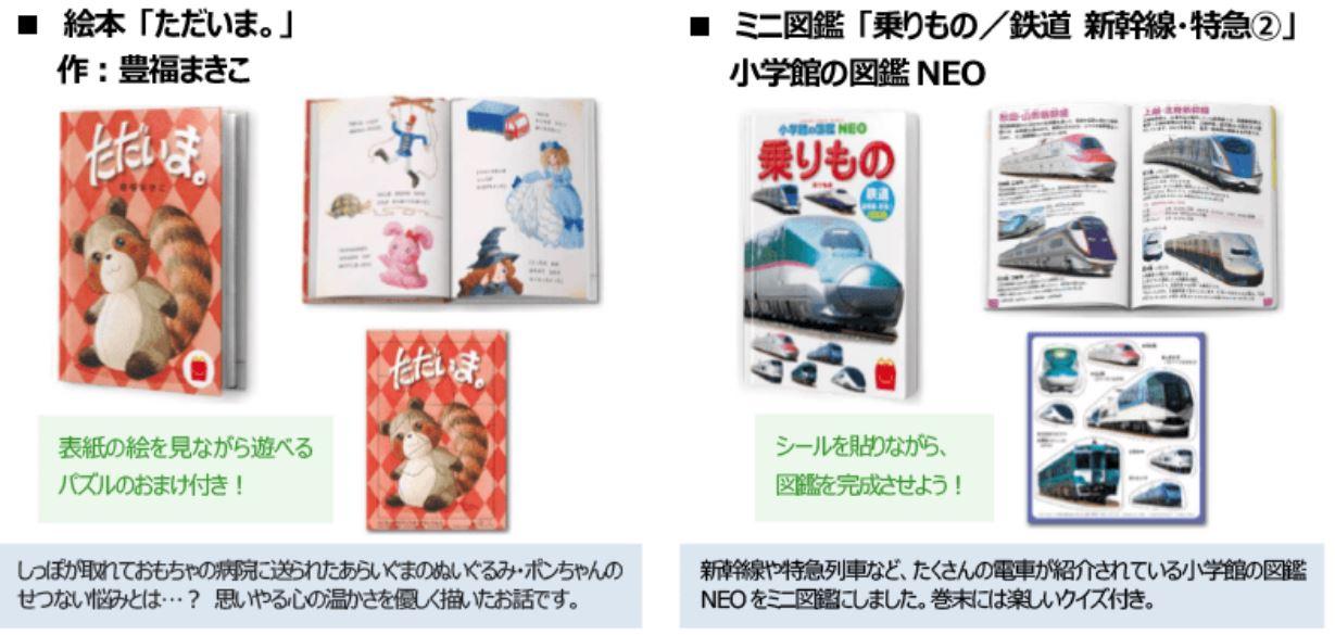 ハッピーセットのおもちゃ9月本