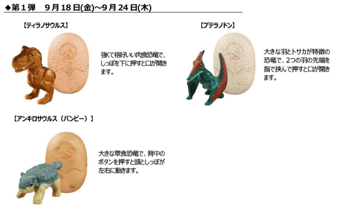 ハッピーセットのおもちゃ9月0101