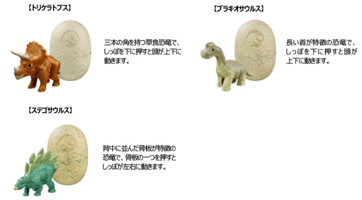 ハッピーセットのおもちゃ9月0202