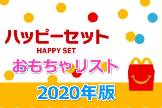 マックハッピーセットのおもちゃリスト2020!1月から12月まとめ!