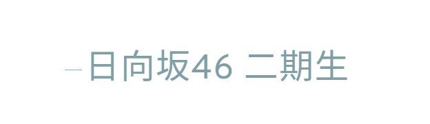 日向坂46メンバー2期