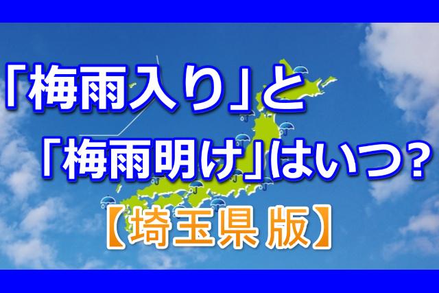 梅雨入りと梅雨明けは埼玉県