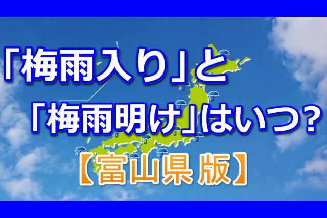 梅雨入りと梅雨明けは富山県