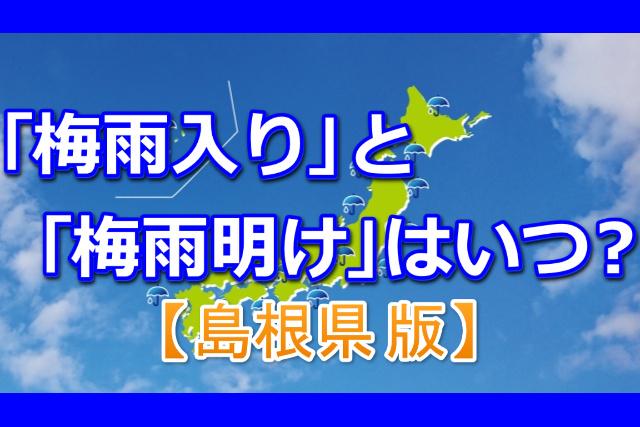 梅雨入りと梅雨明けは島根県