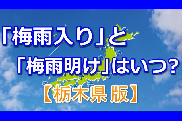 梅雨入りと梅雨明けは栃木県