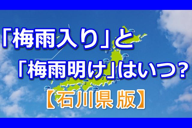 梅雨入りと梅雨明けは石川県
