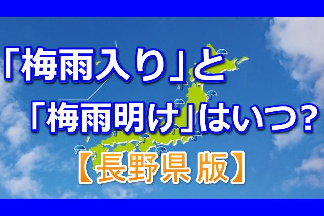 梅雨入りと梅雨明けは長野県