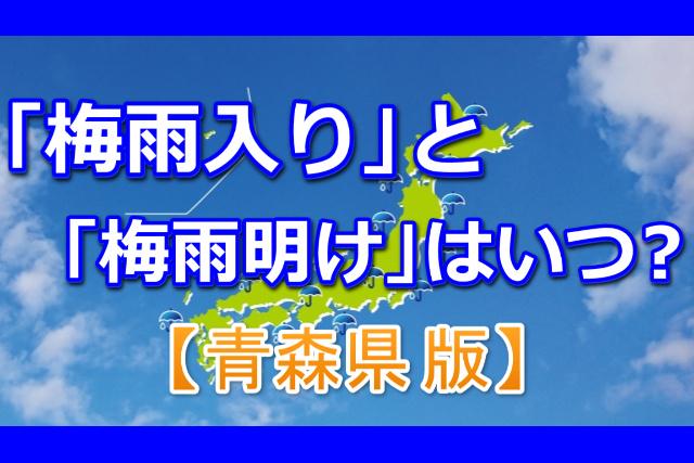 梅雨入りと梅雨明けは青森県