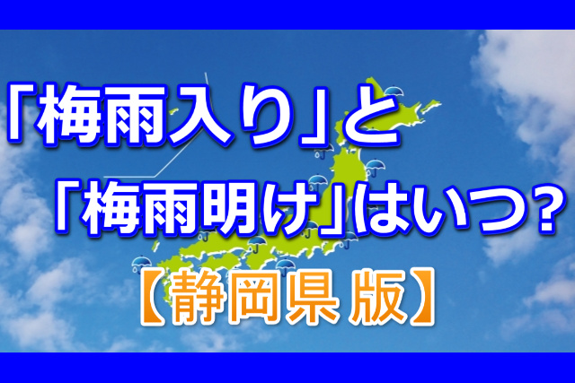 梅雨入りと梅雨明けは静岡県