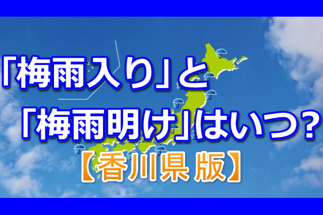 梅雨入りと梅雨明けは香川県