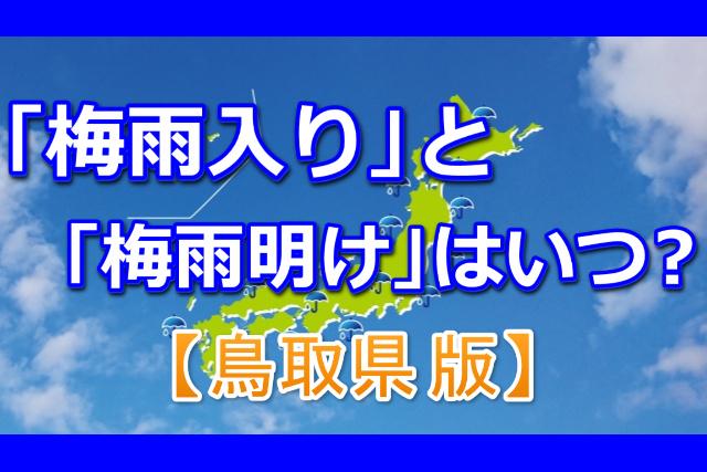 梅雨入りと梅雨明けは鳥取県