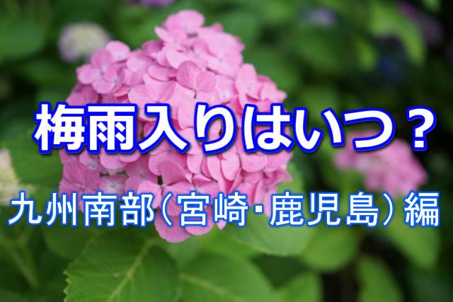 梅雨入りはいつ九州南部