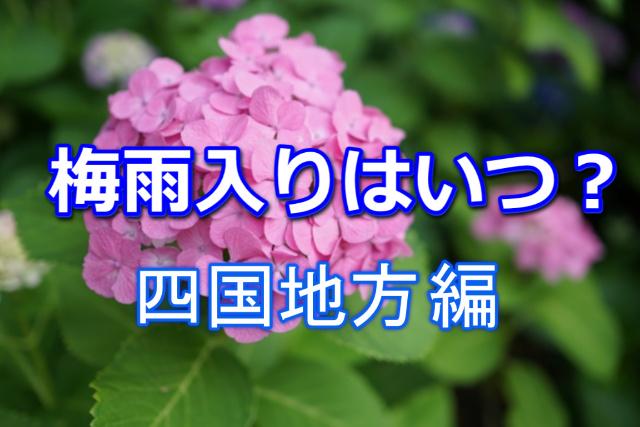 梅雨入りはいつ四国地方