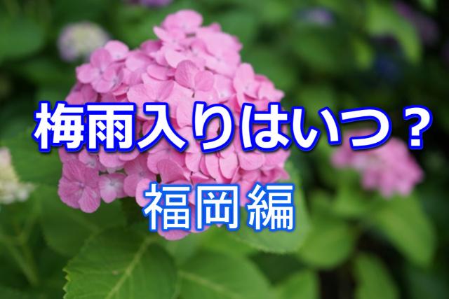 梅雨入りはいつ福岡